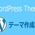 WordPressテーマ作成セミナーのお知らせ