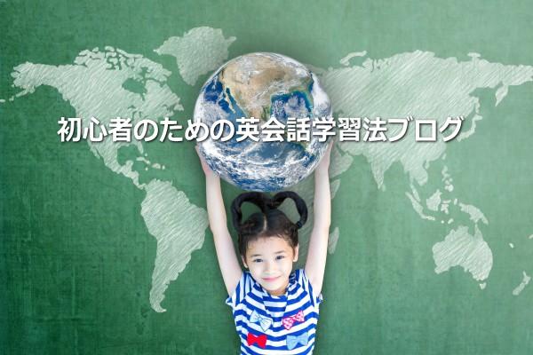 初心者のための英会話学習法ブログ
