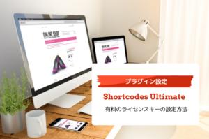 Shortcodes Ultimateプラグインの設定方法